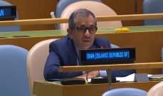 مندوب إيران بالمنظمات الدولية: إجراءات الحظر الأميركية تنتهك المبادئ الأساسية لحقوق الإنسان