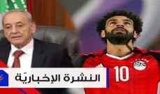 موجز الأخبار: انتخاب بري رئيساً للمجلس النيابي و تمثال لمحمد صلاح في بريطانيا