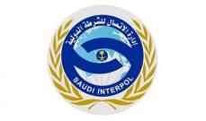 الإنتربول السعودي حذّر من احتيال في مجال الاستثمار في عملة البيتكوين
