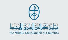 مجلس كنائس الشرق: لنبذ الكراهية والعنف وتفعيل منصات تربوية توعوية