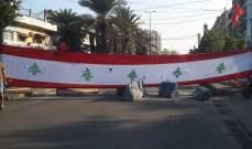 محتجون قطعوا أوتوستراد البداوي بعلم لبناني وطريق الضنية تفتح جزئيا