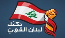 """""""لبنان القوي"""": متمسكون بالعدالة ولو أتت متأخرة وكل تطاول على مقام الرئاسة سيواجه بجميع الوسائل"""