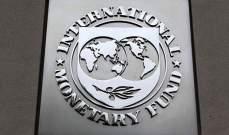 صندوق النقد الدولي: فنزويلا تحتاج عشر سنوات على الأقل لتتعافى من الأزمة