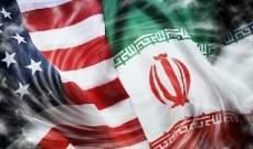 خارجية إيران: واشنطن ليست في وضع يمكنها من فرض شروط علينا