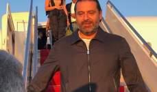 وصول الحريري من واشنطن الى مطار بيروت في هذه الاثناء