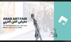"""""""المعرض الفني العربي"""" ينطلق في 12 تموز ويستمر لثلاثة أيام"""