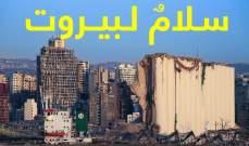 """""""سلامٌ لبيروت"""" ترمّم 485 منزلا وتستجيب لنداءات 2900 شخص من متضرري انفجار المرفأ"""