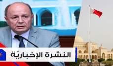 موجز الأخبار: توقيف الأسمر بعد كلامه عن البطريرك صفير والبحرين تطلب من مواطنيها مغادرة بلدين