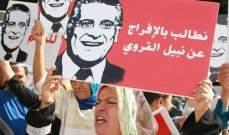 هيئة انتخابات تونس تحذر من ان وضع القروي القانوني يهدد شرعية النتائج