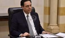 مصادر للجمهورية: دياب إستقصى الآراء لجهة دستورية مشاركته في جلسة مناقشة الموازنة