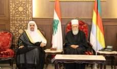 الشيخ حسن التقى العيسى: ننوه بالدور الذي تلعبه رابطة العالم الاسلامي