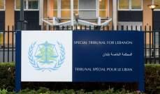 النشرة: الأمم المتحدة لم تتلق أي جواب بشأن دفع الدول للمتوجبات عليها للمحكمة الخاصة بلبنان