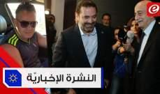 موجز الأخبار: جنبلاط يلتقي الحريري في كليمنصو وشاب يقتل صديقه عن طريق الخطأ في البقاع