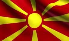 """وزير خارجية مقدونيا الشمالية وقع بروتوكول الانضمام إلى حلف """"الناتو"""""""