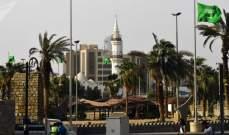 السعودية تعيد فتح أراضيها أمام السياح الملقحين بالكامل اعتبارا من 1 آب
