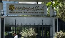 محكمة بحرينية تصدر أحكاما بـ7 قضايا غسيل أموال مرتبطة ببنوك إيرانية