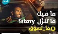 """تاتش تطلق حملة للتوعية حول السلامة المرورية تحت عنوان """"ما تسوق"""""""