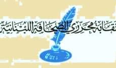 وفد من نقابة المحررين برئاسة القصيفي زار سلامة والقاضي فهد