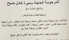 """وفاة والدة نافذ قواص """"سميرة كامل صبح"""" والدفن اليوم بجبانة الباشورة"""