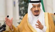 الملك سلمان: الحكومة تتحمل 60% من رواتب الموظفين السعوديين في الشركات المتأثرة بكورونا