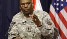 وزير الدفاع الأميركي: لم نتخذ قرارا بشأن سحب قواتنا من أفغانستان