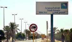 أرامكو السعودية تغري مستثمريها بأرباح قيمتها 75 مليار دولار