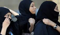 وزارة العدل السعودية توظف 300 امرأة لأول مرة في تاريخ السعودية