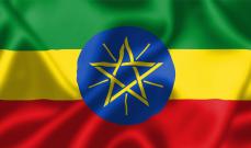 سلطت إثيوبيا قررت إجراء الانتخابات التشريعية في 21 حزيران المقبل