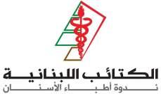 اطباء الاسنان في الكتائب: محاولة ترهيب رئيسة ندوة الأطباء بالكتائب لن تنجح