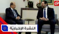 موجز الأخبار:الحكومة تقرّ الورقة الاصلاحيّة والرئيس عون يوقّع مرسوم إحالة الموازنة للمجلس