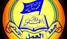 جبهة العمل الإسلامي: على الدولة الفرنسية وقف الحملة المجنونة التي تستهدف الدين الإسلامي