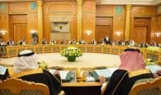 حكومة السعودية: لاضطلاع المجتمع الدولي بمسؤولياته لاتخاذ إجراءات تضمن أمن المنطقة واستقرارها