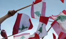 وقفة رمزية لمحتجين طالبت القاضية غادة عون بالضرب بيد من حديد