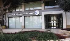 نقابة الممرضات والممرضين في لبنان تنبّه من ظاهرة هجرة اليد العاملة التمريضية