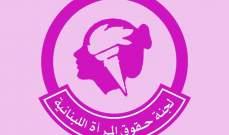 لجنة حقوق المرأة حيت العمال بعيدهم: لاستكمال تعديل القوانين والأنظمة المجحفة بحقوق المرأة