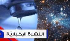 موجز الأخبار:هل مياه بيروت وجبل لبنان خالية من الجراثيم؟ ولعشّاق الفضاء مفاجأة بحلول عام 2020