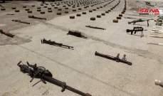 سانا: العثور على أسلحة وذخائر ومعدات طبية بعضها غربي الصنع من مخلفات الإرهابيين بالمنطقة الجنوبية