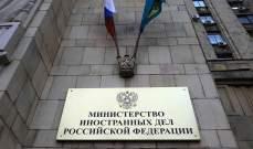 الخارجية الروسية: ميقاتي سيواجه مهمة صعبة ونأمل بالتشكيل السريع لحكومة ذات كفاءة