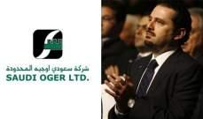 الاخبار:تسديد مستحقات موظفي سعودي أوجي خلال اسبوعين مقابل خروجهم من الرياض