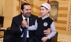 الحريري كرم الفتى محمود ادهم الغضبان وهنأه على شجاعته