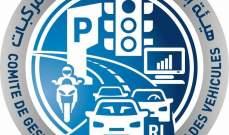 هيئة ادارة السير ذكرت بضرورة تغيير لوحات السيارات وبالافادة من خفض غرامات رسوم السير