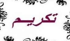 مجلس أمناء المركز الثقافي الإسلامي كرم رئيسه عمر مسيكة بمناسبة تقديم كتابه الرابع