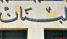 مصرف لبنان: التعميم رقم 539 يساهم بتخفيف استعمال الاوراق النقدية