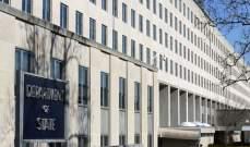 الخارجية الأميركية:القذيفة التي عثر عليها بحقيبة موظف السفارة بروسيا لا تمثل أي خطر