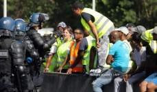 """داخلية فرنسا: توقيف 130 شخصا من المشاركين في تظاهرات """"السترات الصفراء"""""""