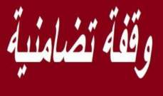 وقفة تضامنية مع المتهمين بإحراق مخيم النازحين على أوتوستراد بحنين- المنية