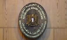 خارجية سوريا أعربت عن أسفها لحادث غرق العبّارة ومواساتها للعراق بهذا المصاب