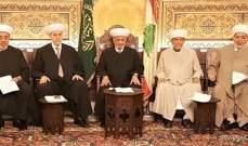 مجلس المفتين: العدو الصهيوني يستدرج لبنان للوقوع بفخ المؤامرة عليه وإشعال النار فيه