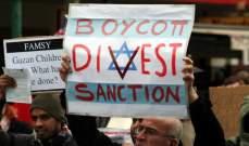 معاريف: إسرائيل تطلق حملة مضادة لمواجهة حملة المقاطعة BDS في العالم
