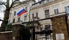 سفارة روسيا ببريطانيا:الإتهامات الموجهة ضد موسكو تشجع كييف على التدمير الذاتي
